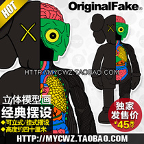 ���䳱��Kaws 4FT Dissected Companion �������w �ͮ� ��ʽ/��ʽ