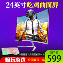 Pine 24 inch ultra-thin curved display HD gaming chicken game LCD desktop computer screen screen