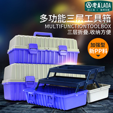 Old A three layer folding plastic toolbox 17/19.5 inch multifunctional household electrical hardware box LA109519