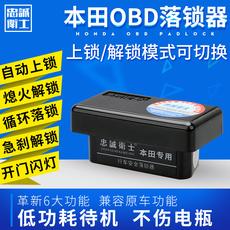 Автоматическая противоугонная блокировка CRV OBD