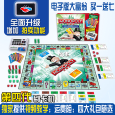 """The Board game """"monopoly"""" Aijobe 8836"""