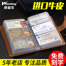 Card bag, male large capacity, genuine leather, multi card business card, men's business card, women's card bag, credit card cover.