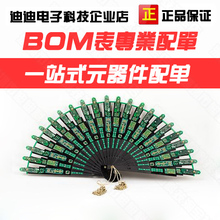 Quotation of BOM for one-stop configuration of professional electronic components with single IC integrated circuit capacitance resistance diode and three-stage tube