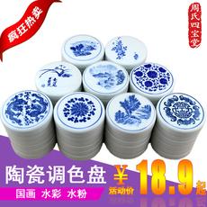 Палитра Zhou's four Bao Tang
