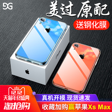 Apple XR Transparent Jacket Apple XR Phone XR New iPhone XS Max Silicone Gel Phone X Full-package Fall-proof XS Max XS Ultra-thin for men and women