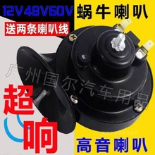 Automobile products snail electric horn 12V Audi sound whistle super sound double sound horn motorcycle horn