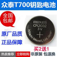 Original Zhongtai T700 key battery factory 1.8t2.0t intelligent one button start car remote control electronics