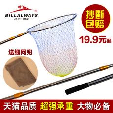 Сачок рыболовный Billalways cwhjb/001