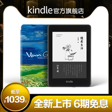 New Kindle Paperwhite4 x Van Gogh Museum Amazon field e-book reader