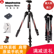 штатив Manfrotto Befree 1.1Kg