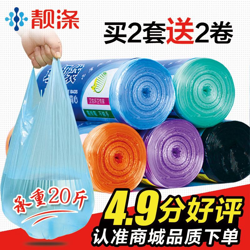 靓涤5卷背心式垃圾袋手提加厚黑色厨房家用彩色塑料袋中大号46*63