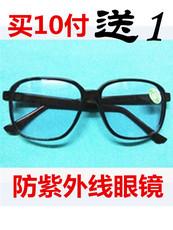 Очки с защитой