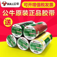 Bull electric adhesive tape PVC electrical insulation tape flame retardant low temperature 9/18 m black tape wholesale mail