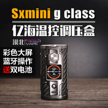 New products SX Mini G Class temperature control color screen, touch screen box, big smoke, electronic cigarette.