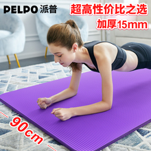 Pip Yoga Mat Beginner Fitness Male Thickening Widening and Lengthening Anti-skid Yoga Mat Household Women's Sports