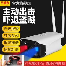 4G intelligent sound light warning camera monitor wireless WiFi alarm home door shop commercial home