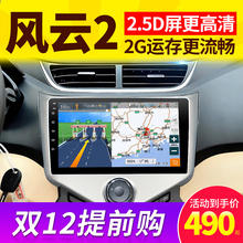 Dedicated nine tone Chery Fengyun 2 vehicle navigation GPS integrated machine HD recorder Android smart car