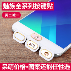 Наклейка на телефон Hkqtq Meizu Note3home