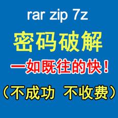 Zip 7z Rar
