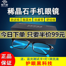 Genuine love big love dilute spar mobile phone glasses anti radiation blue light prevention myopia boys and girls computer protection