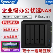 New products Synology group cloud DS918+ Cloud Storage Network Storage NAS DS916+ upgrade NAS
