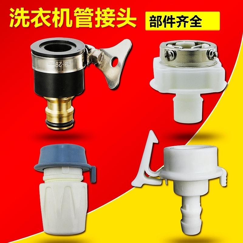 全自动洗衣机进水管接头钢头注水管洗车管水龙头配件卡口转金属头