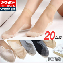 Thin spring and autumn wear-resistant cotton bottom non slip crystal silk transparent stockings