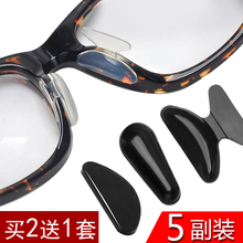 Glasses silicone nasal pad decompression mark anti-skid sunglasses sunglasses sunglasses frame elevated beam fitting fittings