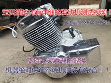 Двигатель мотоцикла Cm Ca 250