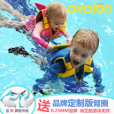 Children's swim vest Avalon Vests