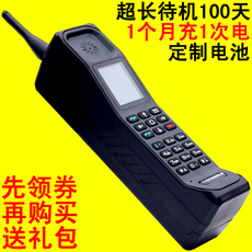 Chinese luxury phones Long Bell 100