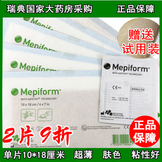 Пластырь Beauty skin care Meipiform 10*9