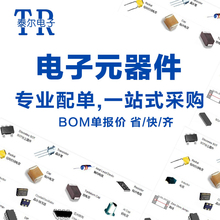IC Single Electronic Components Professional BOM Table One-stop Matching Order Quotation Electronic Components Complete Integration