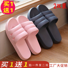 Buy one free one cool slipper, stay at home, female, antiskid, stay at home, bathroom, bath, 2019 new slipper, male, summer