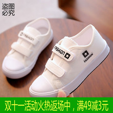 Spring and autumn children's canvas shoes boy's white shoes baby's cloth shoes board shoes indoor girl's shoes small white shoes kindergarten