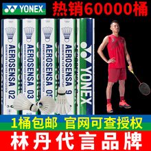 Yonex badminton match YY goose feather ball 12 Pack 03 resistance to fight king 9, can not beat AS05.
