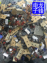 Package electronic components, capacitors, resistors, triode, integrated hybrid components package welding