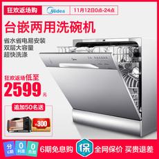Посудомоечная машина Midea WQP8-3801-CN
