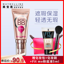 Maybelline big Concealer BB Cream moisturizer, non air cushioned liquid foundation, brighter skin, official flagship store.