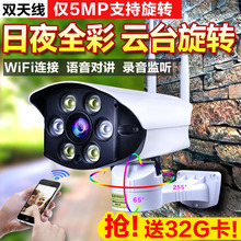 Surveillance camera, night vision outdoor mobile phone, remote WiFi wireless probe, indoor home monitor HD set.