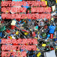 Mixed electronic components, miscellaneous capacitors, resistors, electronic components, miscellaneous packages, engineers, experimental students