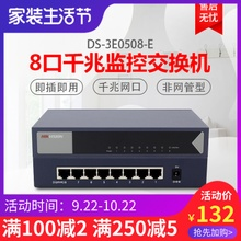 Hikvision DS-3E0508-E 8 full Gigabit Ethernet network switch monitoring special explosions