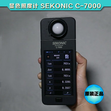Экспонометр World of light SEKONIC/C-7000