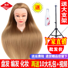 The wig head mimics the genuine hairdressing head, the hairdresser, the model head and the fake head model.