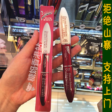 Hongkong L'OREAL stunning beauty, ciliary red double head mascara, thick, long, warm water unloading genuine products.