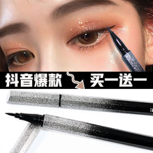2 / genuine starry eye eyeliner, fine head, fine dyeing, waterproof and non fading new novice Li Jiaqi