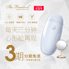Facial Massager The beautools FacePump