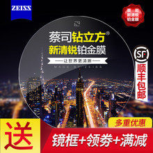 Zeiss/ Zeiss customized new sharp diamond cube platinum film / discoloration radiation protection resin lens 1 pieces