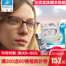 According to see road lens A + 1.67 diamond crystal A3 aspherical A4 blue 1.74 ultra-thin myopia glasses color 1 piece