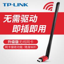 [高利得アンテナ] TP-LINKフリードライブUSBワイヤレスネットワークカードデスクトップコンピュータノートPC WiFi信号送信機受信機ミニWI-FI無制限ネットワーク